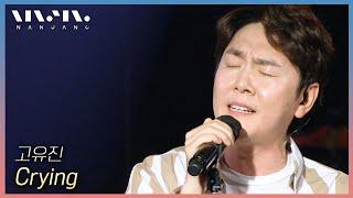 고유진 ; Crying _문화콘서트 난장   광주MBC…