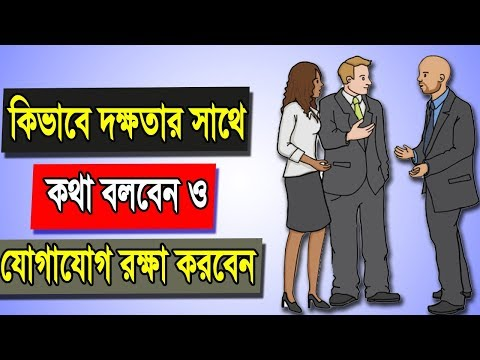 How To Improve Communication Skills and Public Speaking in Bangla | Motivational Video In Bangla
