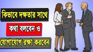 How To Improve Communication Skills and Public Speaking in Bangla   Motivational Video In Bangla