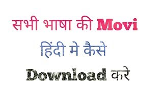 How To Download Latest Bollywood Hollywood Movies Direct Without Torrent