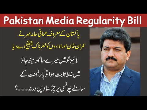 Hamid Mir BIG Challenge to PM Imran Khan & State Institution