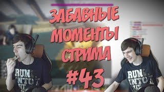 ЗАБАВНЫЕ МОМЕНТЫ СТРИМА #43 - МИНЕСРАФТ (Stint, Evelone, PentiumBitch)