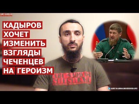 Кадыров ОТКРЫТО ВЫСТУПИЛ
