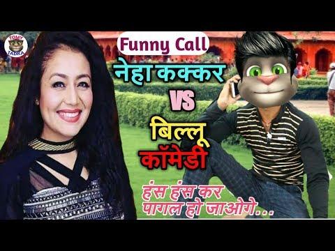 Neha Kakkar & Talking Tom। नेहा कक्कर VS बिल्लू कॉमेडी। Neha Kakkar Songs