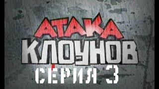 АТАКА КЛОУНОВ - серия 3