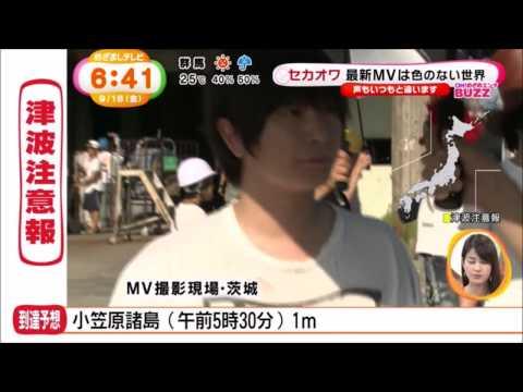 9月19日公開 進撃の巨人 主題歌 SEKAI NO OWARI ~SOS~MV&メイキング&トーク