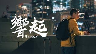 微電影【響起 Recall】
