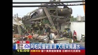 前幾天在龍潭發生了阿帕契直升機的墜落意外,當時把中正路上的民宅屋頂...