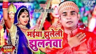 मईया झुलेली झुलनवा I #Alok Swami I #Video_Song_2020 I Maiya Jhuleli Jhulanawa I Bhakti Song