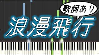 米米CLUBの浪漫飛行です。いざ楽譜にしてみると歌詞いいなぁ、ってことで歌詞つきにしてみました♪ チャンネル ...