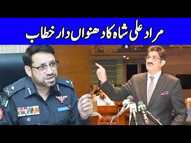 Murad Ali Shah Speech Today   23 January 2020   Dunya News