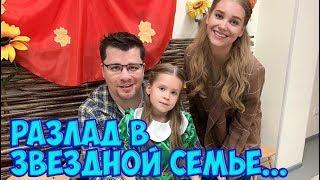 Гарик Харламов ВЫСТАВИЛ Кристину Асмус За Дверь и ЗАПРЕТИЛ ОБЩАТЬСЯ С ДОЧЕРЬЮ ?!