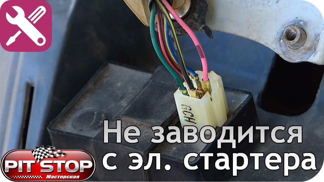 honda lead не заводится с электростартера