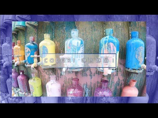 【跨際數位行銷】虹牌油漆Xwasabi 「Color咻!咻蹦!」 | 活動紀錄影片