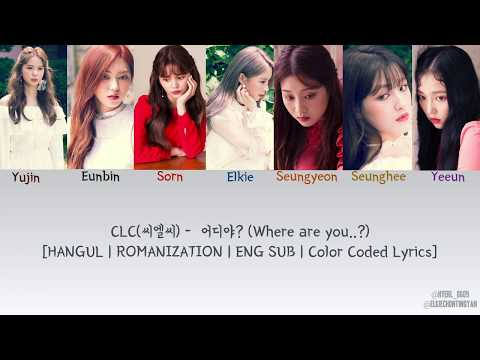 CLC (씨엘씨) – 어디야? (Where are you?)  [Color Coded ] (ENG/ROM/HAN)