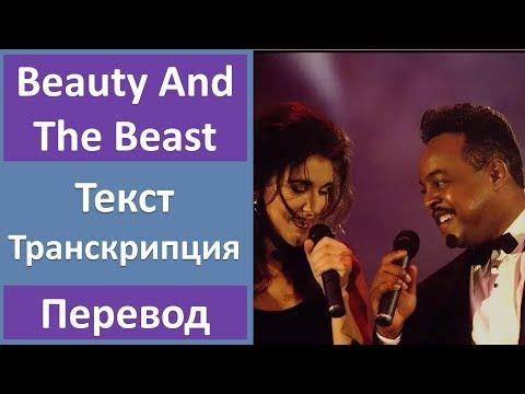 Celine Dion & Peabo Bryson - Beauty And The Beast - текст, перевод, транскрипция