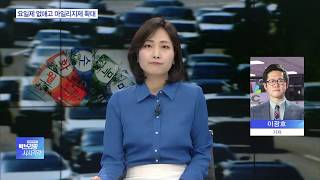 서울시, 내년 '승용차 요일제' 폐지…마일리지제로 전환