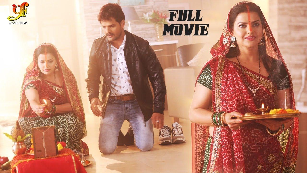 दुल्हन की प्यार (पारिवारिक मूवी )   New Release Movie 2021   Khessari Lal Yadav & Madhu Sharma
