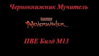 Neverwinter Online Гайд М13 Чернокнижник Мучитель