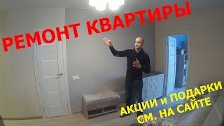 "Ремонт квартиры под ключ в Ивантеевке (ЖК ""Дача Шатена"")"
