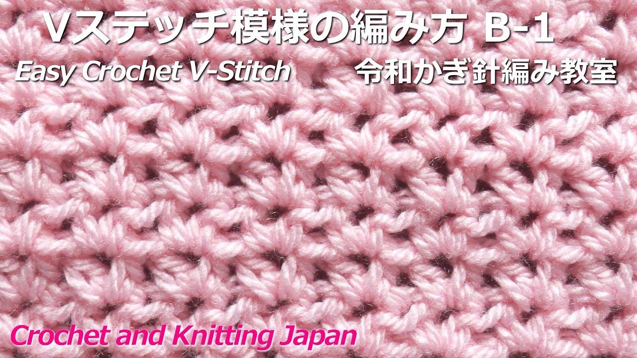 Vステッチ模様の編み方 B 1 令和かぎ針編み教室 Easy Crochet V Stitch Crochet And Knitting Japan Youtube かぎ針編み ステッチ かぎ針