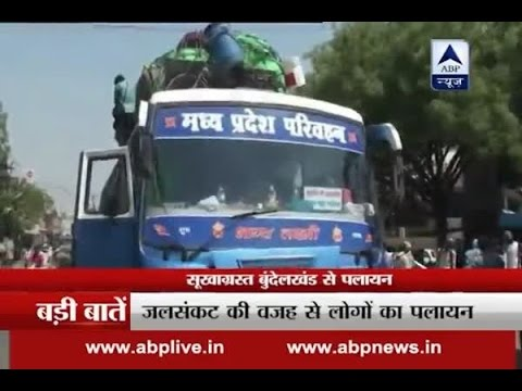 MP: Drought forces people to migrate from Bundelkhand