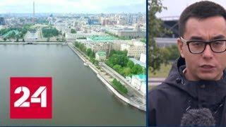 Екатеринбург - столица Всемирной летней Универсиады 2023 года - Россия 24