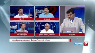Kelvi Neram 25-05-2016 | News7 Tamil