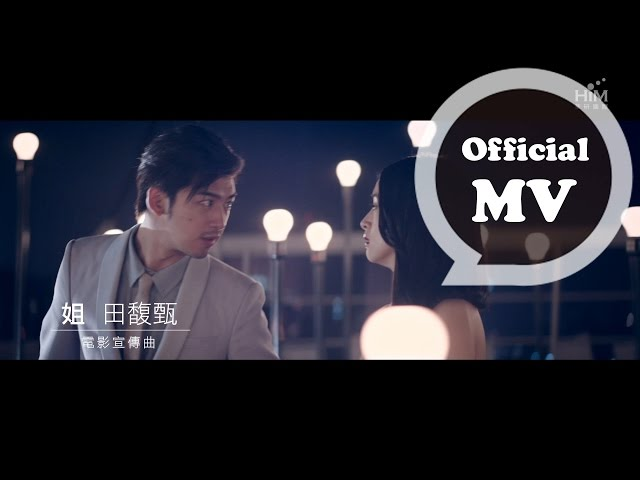 田馥甄Hebe Tien [ 姐 Pretty Woman ] Official Music Video (電影「追婚日記」宣傳曲)