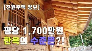 평당 1,700만원 한옥주택체험, 과연 그 수준은?!