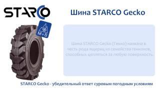 STARCO Gecko - зимняя цельнолитая шина(, 2016-10-03T19:26:45.000Z)