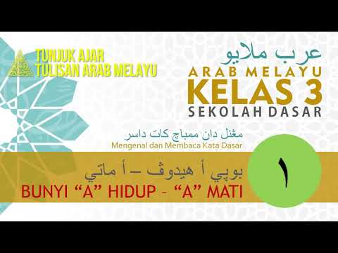 Tulisan Arab Melayu Kelas 3 Sd Bab 1 Bunyi A Hidup A Mati Youtube