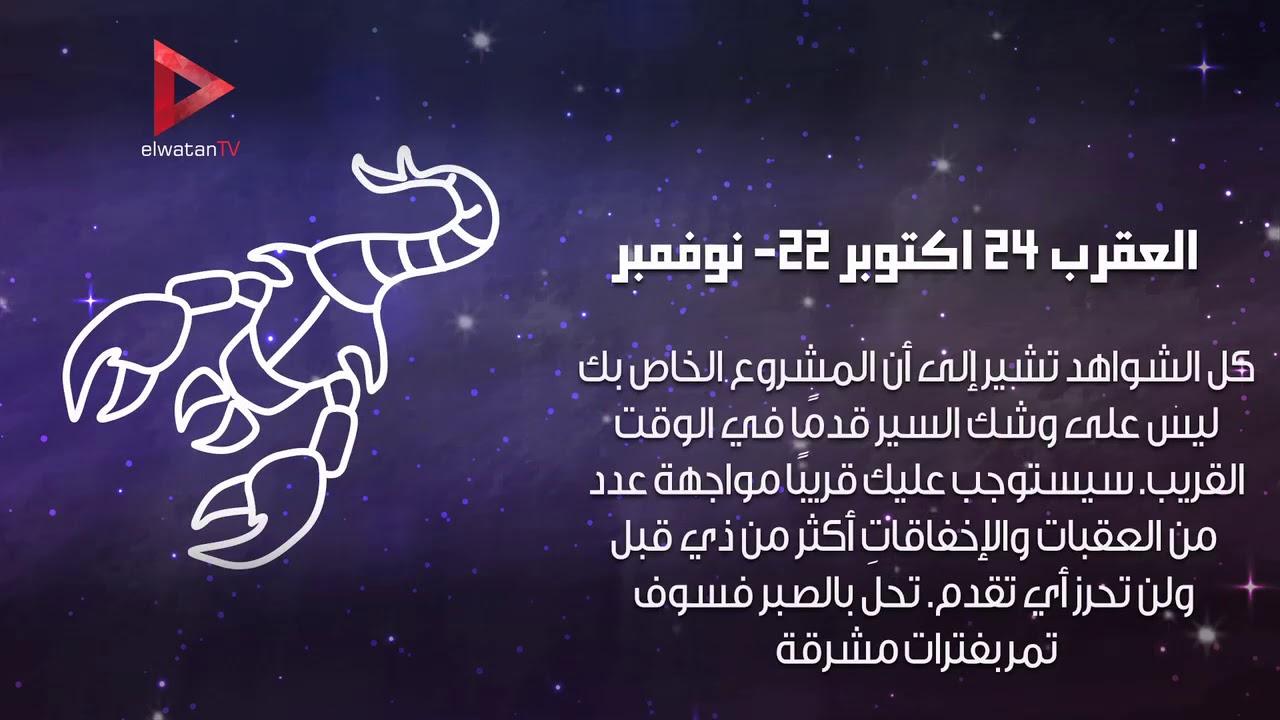 الوطن المصرية:حظك اليوم: الثور متحمس.. والجوزاء يواجه مشكلات
