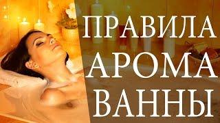 Как правильно принимать арома ванную. Ароматерапия