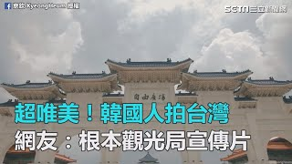 超唯美!韓國人拍台灣 網友:根本觀光局宣傳片 三立新聞網SETN.com