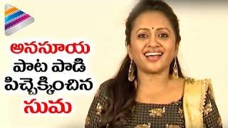Suma Kanakala Singing Anasuya's Suya Suya Song | Winner Telugu Movie | Sai Dharam Tej | Rakul Preet