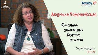 \О детях по-взрослому\ Старший дошкольный возраст (4-6 лет). Людмила Петрановская