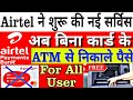 How To Withdraw Money From ATM Without ATM Card|Airtel Payment Bank Launched New Service 4 All User,