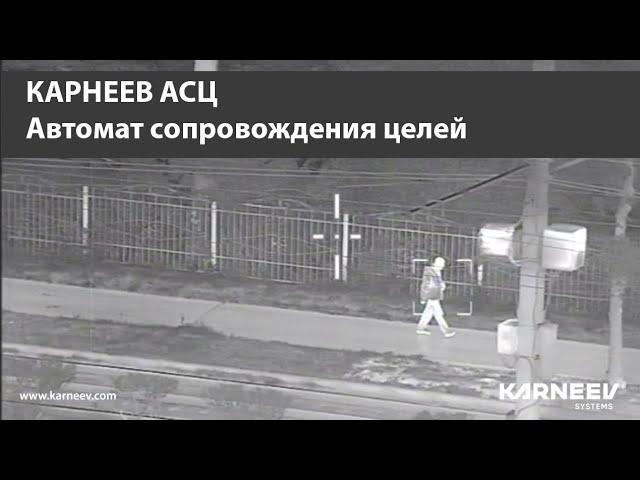 КАРНЕЕВ АСЦ - автомат сопровождения целей