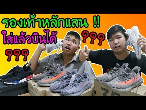 รองเท้าราคา 1xx,xxx บาท มันดีขนาดนั้นเลยเหรอ ???