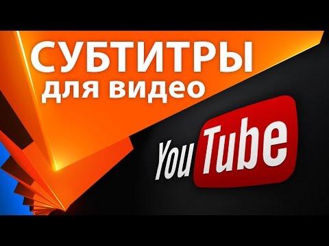 Создание субтитров для видео на YouTube и перевод на другой язык - Копилка 028
