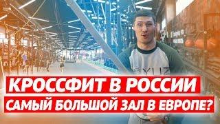 САМЫЙ БОЛЬШОЙ КРОССФИТ ЗАЛ В ЕВРОПЕ? CК ENDEAVOR г.Тольятти | Кроссфит в России
