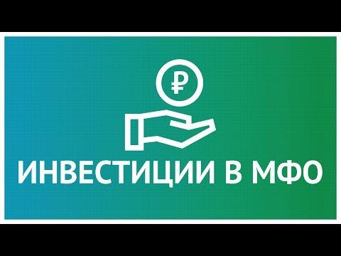 Как устроены инвестиции в МФО (видеоинфографика)