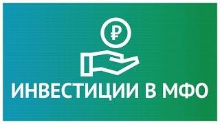 видео Выгодные вклады в микрофинансовые организации