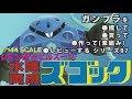 ガンプラ 機動戦士ガンダム 旧キット 1/144 ベストメカコレクションNo.10 量産型ズゴック を探して、買って、組み立てて、レビューする動画を作ってみた 07 [GUNPLA Review07]
