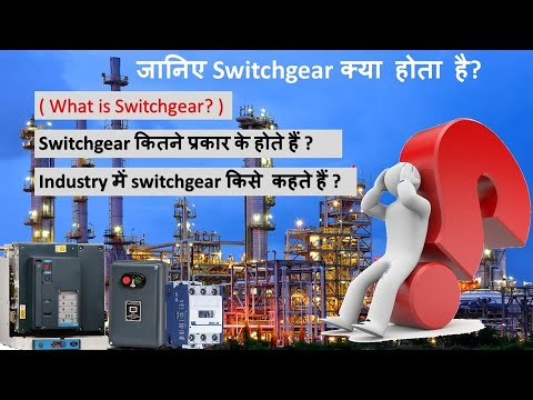What Is Switchgear, Its Working, Its Type And How To Identify Switchgears?
