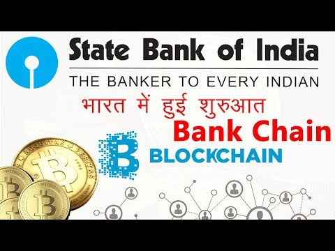 SBI goes for BLOCK CHAIN TECHNOLOGY & partners with BANK CHAIN Community and INTEL