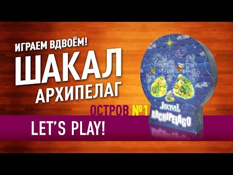 Играем в настольную игру «ШАКАЛ. АРХИПЕЛАГ» Первый остров / Let's Play