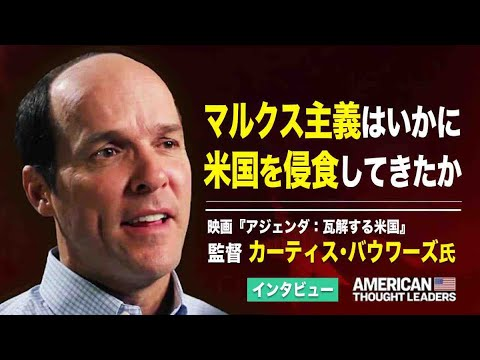 2020/11/26 【米国の思想リーダー】カーティス・バワーズ、マルクス主義のアジェンダはどのようにアメリカを支配しているのか