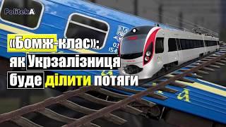 «Бомж-клас» в Україні: як Укрзалізниця буде ділити потяги(, 2018-11-09T15:49:30.000Z)